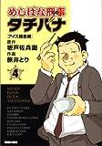 めしばな刑事タチバナ 4 [アイス捜査網] (トクマコミックス)