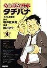めしばな刑事タチバナ 第4巻