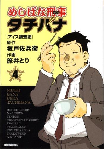 めしばな刑事タチバナ 4 [アイス捜査網] (トクマコミックス)の詳細を見る