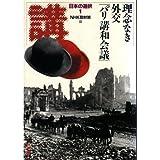 日本の選択〈1〉理念なき外交「パリ講和会議」 (角川文庫)
