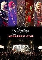 2015.10.23新宿ReNY -心中ノ園- [DVD](在庫あり。)