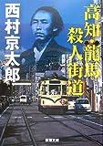 高知・龍馬 殺人街道 (新潮文庫)