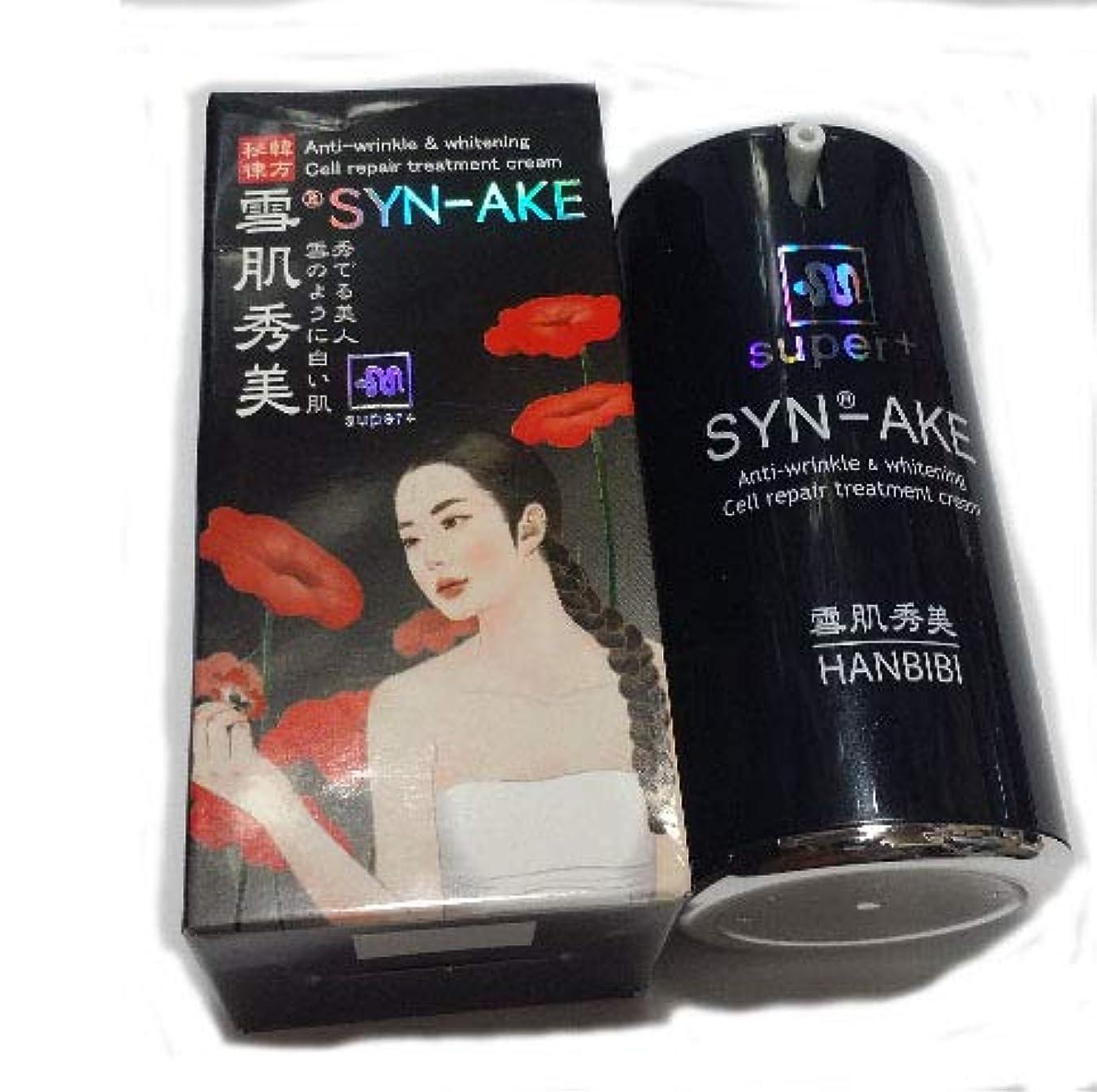 ポーン褒賞バレル韓国コスメ 雪肌秀美 蛇の毒クリーム
