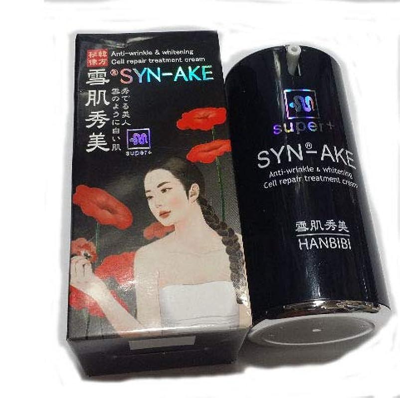 凍結変更男らしさ韓国コスメ 雪肌秀美 蛇の毒クリーム