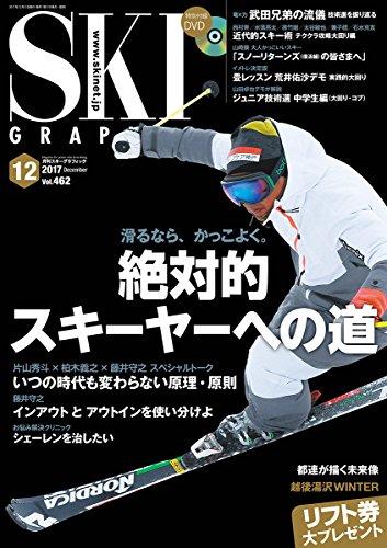 月刊スキーグラフィック2017年12月号