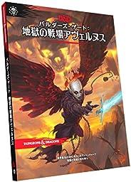 ホビージャパン ダンジョンズ&ドラゴンズ バルダーズ・ゲート:地獄の戦場アヴェルヌス