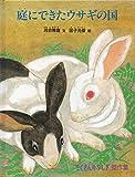 庭にできたウサギの国 (たくさんのふしぎ傑作集)