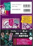 『ジョジョの奇妙な冒険』で英語を学ぶッ! 画像