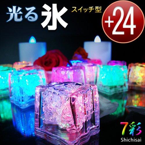 光る氷 ライトキューブ 24個セットLED アイスライト キューブ【スイッチ型】ライト イベント カクテルパーティー/ 7彩