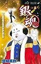 銀魂-ぎんたま- 13 (ジャンプコミックス)