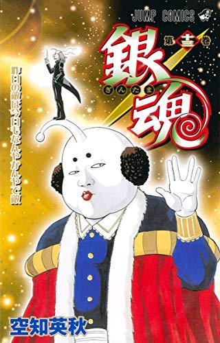 銀魂-ぎんたま- 13 (ジャンプコミックス)の詳細を見る