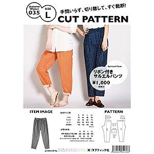 ハンドメイドカンパニー CUT PATTERN リボン付きサルエルパンツ Lサイズ (型紙・パターン) SS035-L