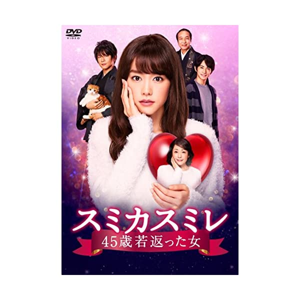 スミカスミレ 45歳若返った女 DVD-BOXの商品画像