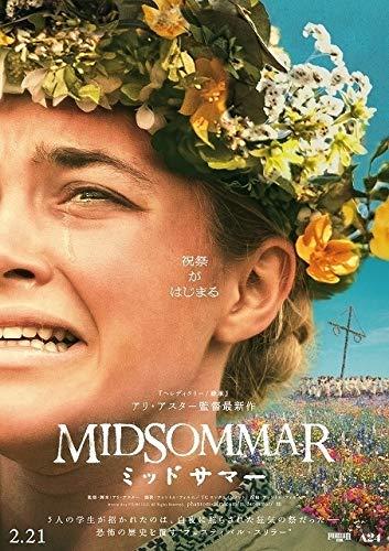 映画チラシ『ミッドサマー』5枚セット+おまけ最新映画チラシ3枚