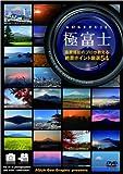 AQUA Geo Graphic presents 極富士 ~風景撮影のプロが教える...[DVD]