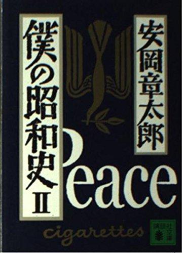 僕の昭和史〈2〉 (講談社文庫)の詳細を見る