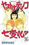 ヤマトナデシコ七変化 完全版(36) (別冊フレンドコミックス)