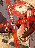 レンタルマギカ―妖都の魔法使い (角川スニーカー文庫)