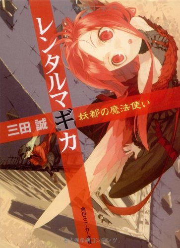 レンタルマギカ―妖都の魔法使い (角川スニーカー文庫)の詳細を見る