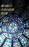 愛の預言・宇宙の法則 第3集