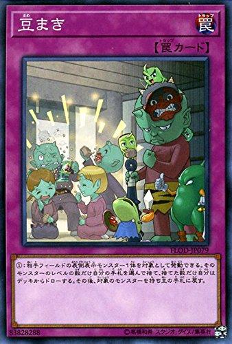 豆まき ノーマル 遊戯王 フレイムズ・オブ・デストラクション flod-jp079