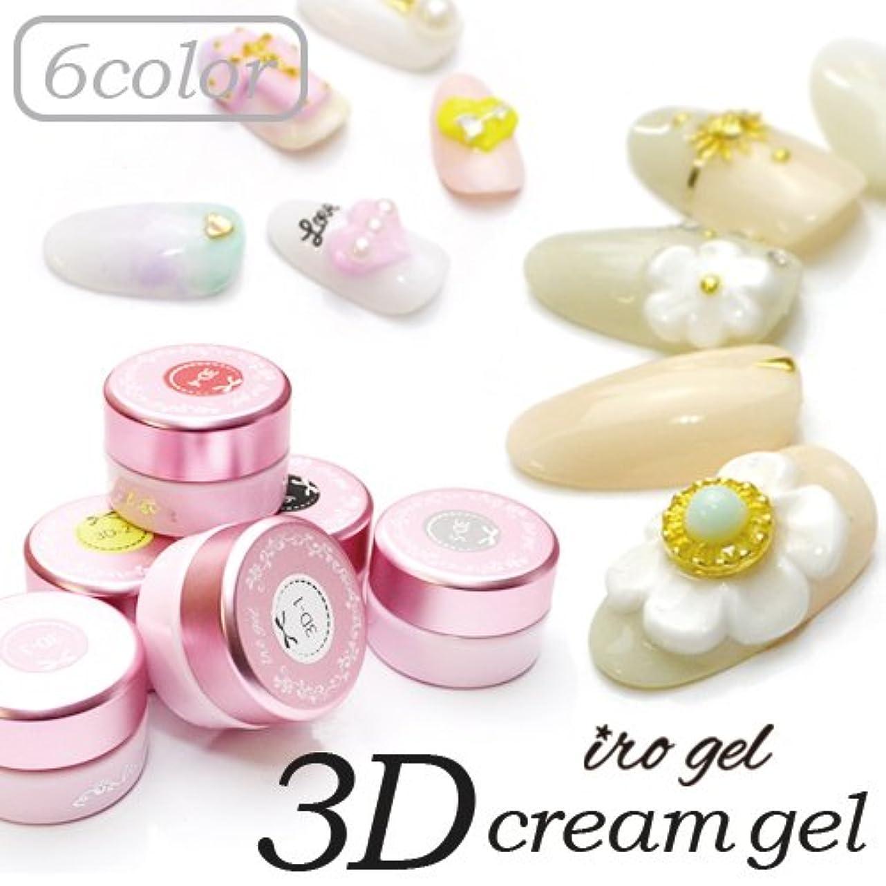 運動するグラディス松3D irogel(イロジェル)クリームジェル「1 ホワイト」3Dジェルネイル