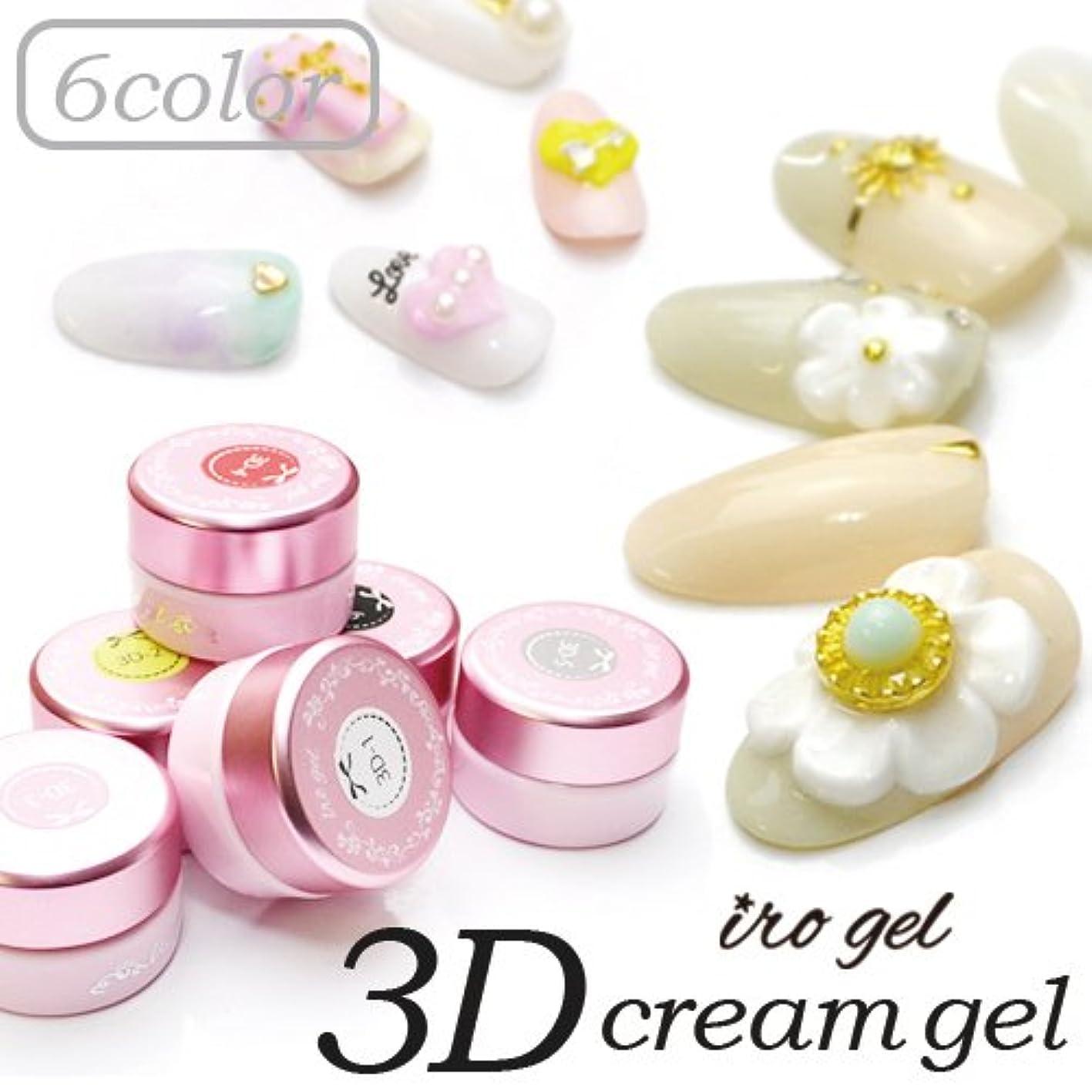 プラグ策定する成長する3D irogel(イロジェル)クリームジェル「1 ホワイト」3Dジェルネイル