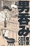 男呑み 東京 男同士で飲める店100軒