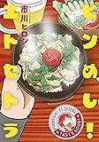 ピンめし!  エトセトラ (芳文社コミックス)