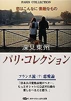 パリ・コレクション (タチバナかっぽれ文庫)