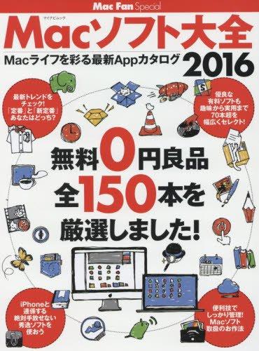 Macソフト大全 2016 -無料0円良品 全150本を厳選...