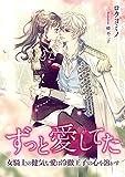ずっと愛してた ~女騎士の健気な愛は冷徹王子の心を溶かす~ (こはく文庫)