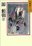 源頼朝(2) 伊豆の青春の巻 (山岡荘八歴史文庫)
