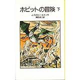 ホビットの冒険 下 (岩波少年文庫 2089)