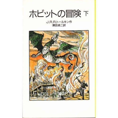 ホビットの冒険 下 (岩波少年文庫 2089)の詳細を見る