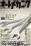 オートメカニック 2008年 03月号 [雑誌]