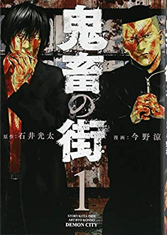 鬼畜の街 1 (BUNCH COMICS)