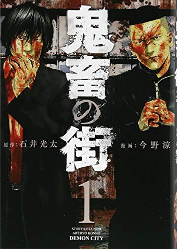鬼畜の街 1 (BUNCH COMICS) | カ...