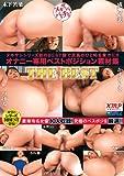 ヌキサシバッチリ!オナニー専用ベストポジション素材集THE BEST / REAL(レアル) [DVD]