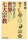 知っておきたい世界七大宗教<知っておきたい> (角川ソフィア文庫)