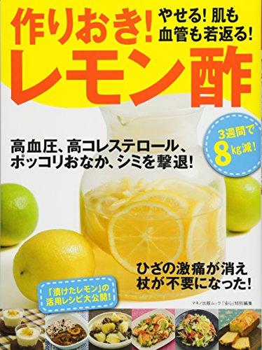 作りおき! やせる! 肌も血管も若返るレモン酢 (   )