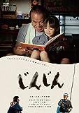 【Amazon.co.jp限定】じんじん[DVD]