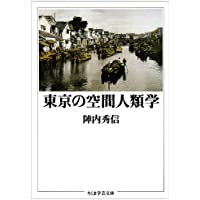 東京の空間人類学 (ちくま学芸文庫)