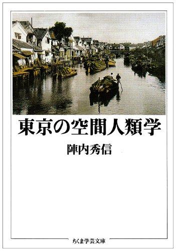 東京の空間人類学 (ちくま学芸文庫)の詳細を見る