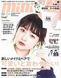 mini(ミニ) 2019年 4月号