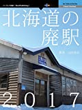北海道の廃駅2017 (NextPublishing)
