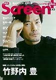 Screen+プラス vol.43