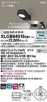 パナソニック(Panasonic) 天井直付型・壁直付型・据置取付型 LED(昼白色) スポットライト アルミダイカストセードタイプ・拡散タイプ 調光タイプ(ライコン別売) XLGB84915CB1