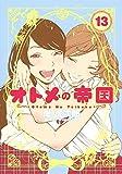 オトメの帝国 13 (ヤングジャンプコミックス)