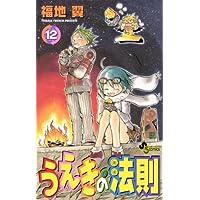 うえきの法則(12) (少年サンデーコミックス)
